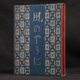 日文原版現貨 竹久夢二自作自畫 文學繪畫作品 風のやうに(像風一樣,含《秘藥紫雪》)1959年龍星閣【硬精裝 共書匣】