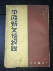 新文学精品《中国新文坛秘录》(民国22年初版)扉页红题字才是民国版