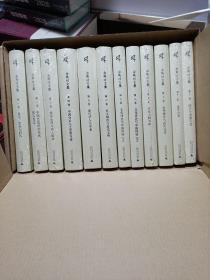 余英时文集(全12册)