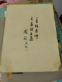 主任医师王长欣文集