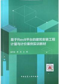 基于Revit平台的建筑安装工程计量与计价案例实训教材 9787112252688 曾开发 李杰 中国建筑工业出版社 蓝图建筑书店