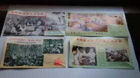 传单-海飘子(70年代)