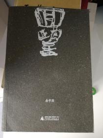 回望  金宇澄签名