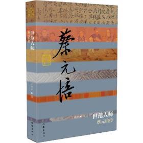 正版 世范人师:蔡元培传丁晓平作家出版社9787506381956 书籍