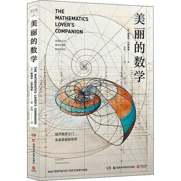 美丽的数学(一本独具特色的数学科普书)