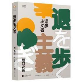 全新正版图书 退步主义者 坂口安吾 江苏凤凰文艺出版社 9787559437082如初见图书专营店