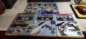 世界王牌武器库:舰船 ,坦克,飞机,枪,火炮【5本合售】