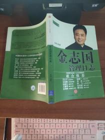 金志国管理日志  张翼  著  中信出版社
