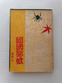 网上孤品——民国著名作家许地山(落华生)代表作1947年著《缀网劳蛛》