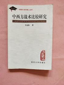中西方战术比较研究【中国军事学博士文库】