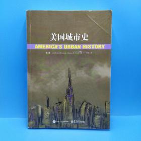 美国城市史(一版一印)