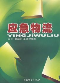 应急物流姜玉宏 王丰,姜玉宏,王进 编著 9787504725912