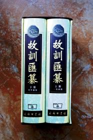 故训汇纂(函套精装,上下册两卷本)(江浙沪包邮)(5折)