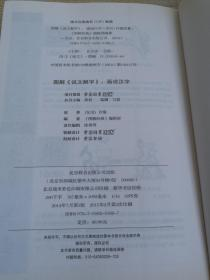 图解说文解字·画说汉字