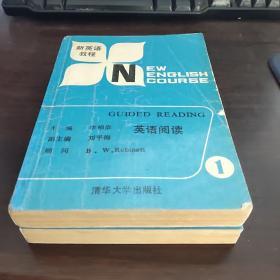 新英语教程  英语阅读(第1.2册)