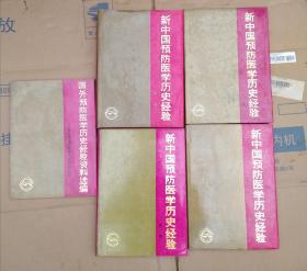 新中国预防医学历史经验五本,附加卫生防疫手稿多张