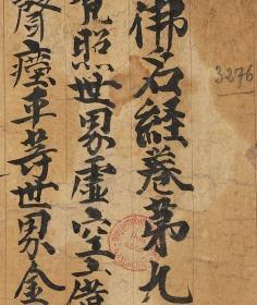 敦煌遗书 法藏 P3276佛说佛名经卷第九手稿。纸本大小30*330厘米。宣纸原色微喷印制