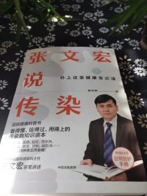 张文宏说传染,群签名本