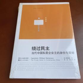 绕过民主:当代中国私营企业主的身份与策略