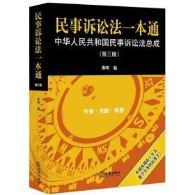 民事诉讼法一本通:中华人民共和国民事诉讼法总成(第三版)