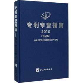 专利审查指南2010(修订版)