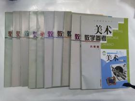 义务教育教科书  美术教学参考(一年级.上下/二年级.上下/三年级.上下/四年级.上下/五年级.下/六年级.下)(10本合售)