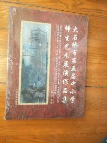 大石桥市第五届中小学师生艺术展演作品集