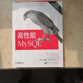 高性能MySQL:第3版