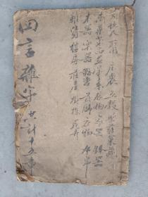 民国时期石印本《改良增广商农秘书》,1册,内容不错。少见。
