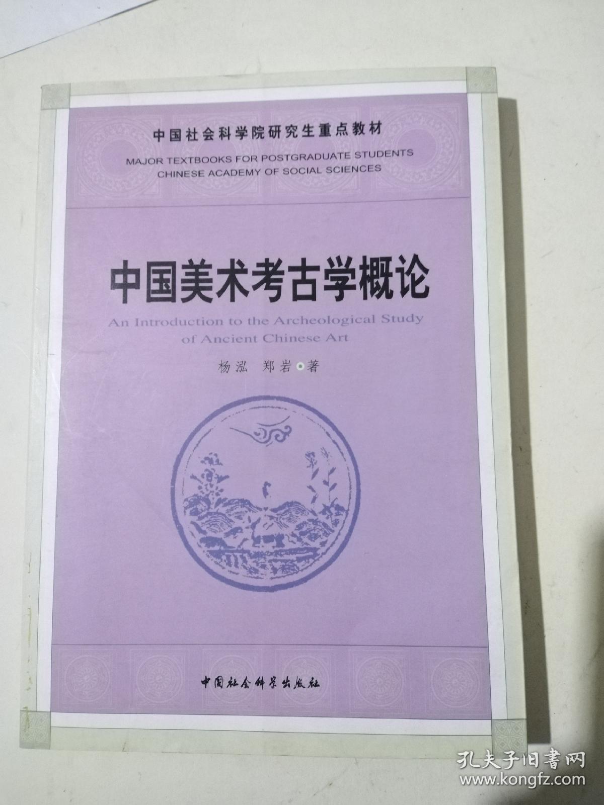 中国美术考古学概论(正版一版一印)
