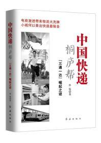 """中国快递桐庐帮:""""三通一达""""崛起之谜 孙侃著 9787505132573"""