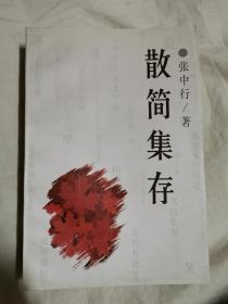 散简集存【大32开 99年一印 4000册】