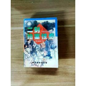 【欢迎下单!】EI2137322 二刻拍案惊奇--中国古典小说名著丛书【