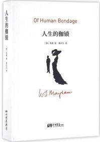 正版 人生的枷锁毛姆中国画报出版社9787514613360 书籍