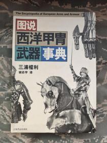 图说西洋甲胄武器事典