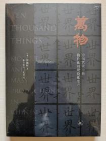 开放的艺术史丛书:万物(三版)