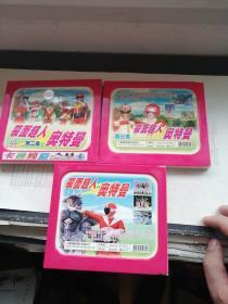 蒙面超人奥特曼(3盒6碟,经典)