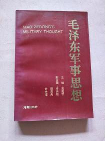 毛泽东军事思想【1992年1版1印】