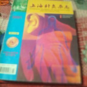 上海针灸杂志总第25卷2006年(1-12)