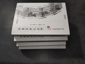 徐霞客游记全译 (修订版)全四册