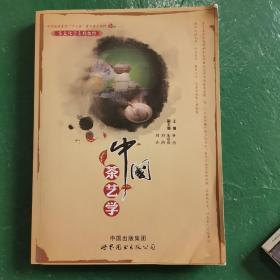 茶文化学系列教材:中国茶艺学