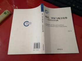 移民、国家与地方权势:以清代巴县为例(2014年1版1印)