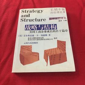战略与结构:美国工商企业成长的若干篇章
