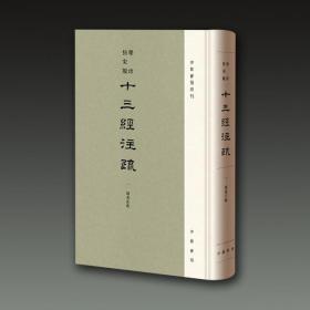 聚珍仿宋版十三经注疏(32开精装 全二十册 原箱装)