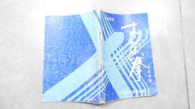 太极拳 六路双剑 上海市木兰拳协会 C15
