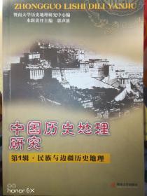中国历史地理研究 第1辑 民族与边疆历史地理H