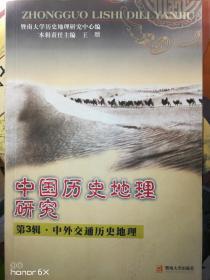 中国历史地理研究 第3辑 中外交通历史地理H