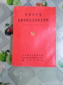 中国共产党安徽省繁昌县组织史资料(1927、冬一1987、11)(16开,仅印1000册)