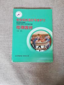 北京地区急诊专业护士培训教材(试行)