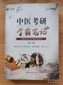 【现货速发】中医考研学霸笔记(单色印刷)